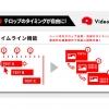 AI動画編集クラウド「Video BRAIN」テキストブロックのタイミングを指定できるタイムライン機能を実装