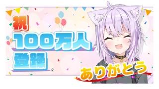 VTuber「猫又おかゆ」
