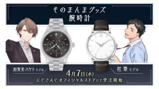 にじさんじ、そのまんまグッズ 腕時計