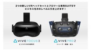 HTC VIVE Pro 2、HTC VIVE Focus 3