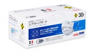 日本製、抗ウイルス加工不織布サージカルマスク