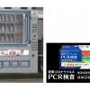 PCR検査キットが自動販売機で買える!株式会社東亜産業が、PCR検査キット専用自動販売機を熊本県、専徳寺に設置!