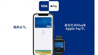 Visa、Apple Payの対応を日本で開始