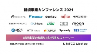 ジャフコグループ、新規事業カンファレンス 2021 新規事業の精鋭16名が語るストーリー