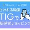 マガシーク、動画技術「TIG」の導入を開始