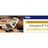 Visa、中小企業における業務効率化を支援 Visaビジネスデビットカードキャンペーンを明日7月1日より開始