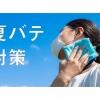 オーダーメイド枕の店まくらぼ、2021年5月度「睡眠ランキング」都道府県ランキング発表