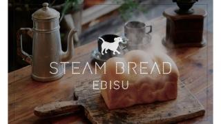 STEAM BREAD EBISU
