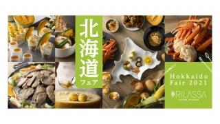 東京ドームホテル、北海道フェア2021
