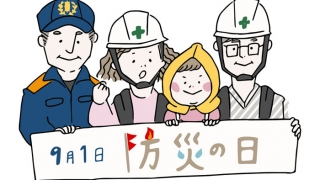 9月1日は「防災の日」災害時への備えは大丈夫?Qoo10で揃う「防災グッズ」特集