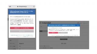 Rokt「LivePocket -Ticket-」(運営エイベックス・デジタル)と広告掲載に関するパートナーシップ契約締結を発表