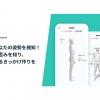 """AI身体計測アプリ「Bodygram(ボディグラム)」身体の""""ゆがみ""""が一目で分かる新機能『姿勢分析』"""
