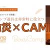 camjyo/キャンジョ 防災×キャンプ