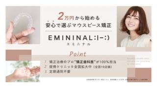 エキサイト、マウスピース矯正「EMININAL(エミニナル)」