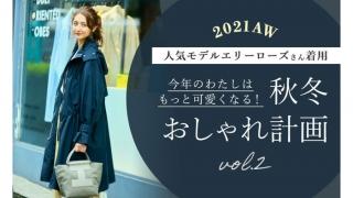 人気モデルエリーローズさん着用!総合ファッションECサイト「MAGASEEK」、「d fashion」にて2021年秋冬の先行販売アイテムをご紹介!