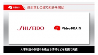 オープンエイト、資生堂、社内アナウンスの活性化のため、ビジネス動画編集クラウド「Video BRAIN」を導入