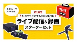 17LIVE×Cerevo ライブ配信&録画スターターセット