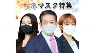 株式会社A Holdings、秋冬マスク