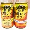 麒麟、発酵レモンサワー飲み比べレビュー