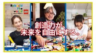 """レゴジャパン、レゴ®ブロックを創造力で創り変え!レゴジャパン """"Rebuild""""に挑戦する3組のWEB動画公開"""