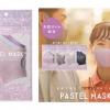 クロスプラス、天然オイル配合 PASTEL MASK(パステルマスク)